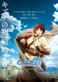 Chain Chronicle: The Light of Haecceitas Episode 1