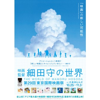 The World of Mamoru HOSODA
