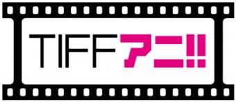 tiff_ani_logo