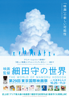 the_world_of_mamoru_hosoda