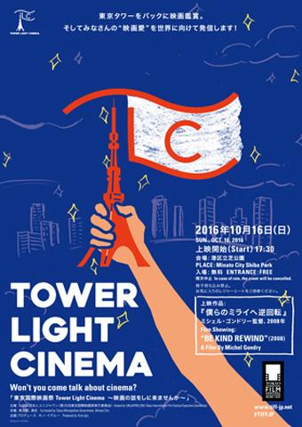 towerlightcinema