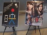 10/1プレイベント上映会