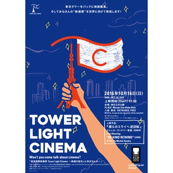 towerlightcinema