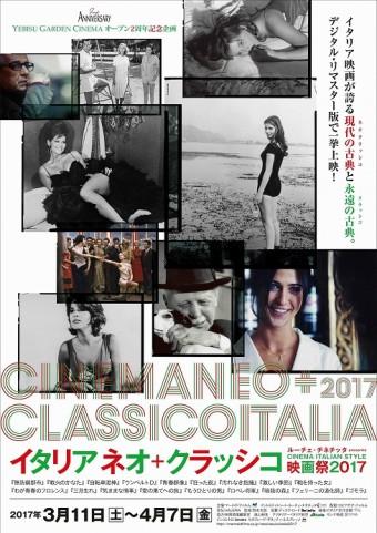 イタリアネオ・クラッシコ映画祭
